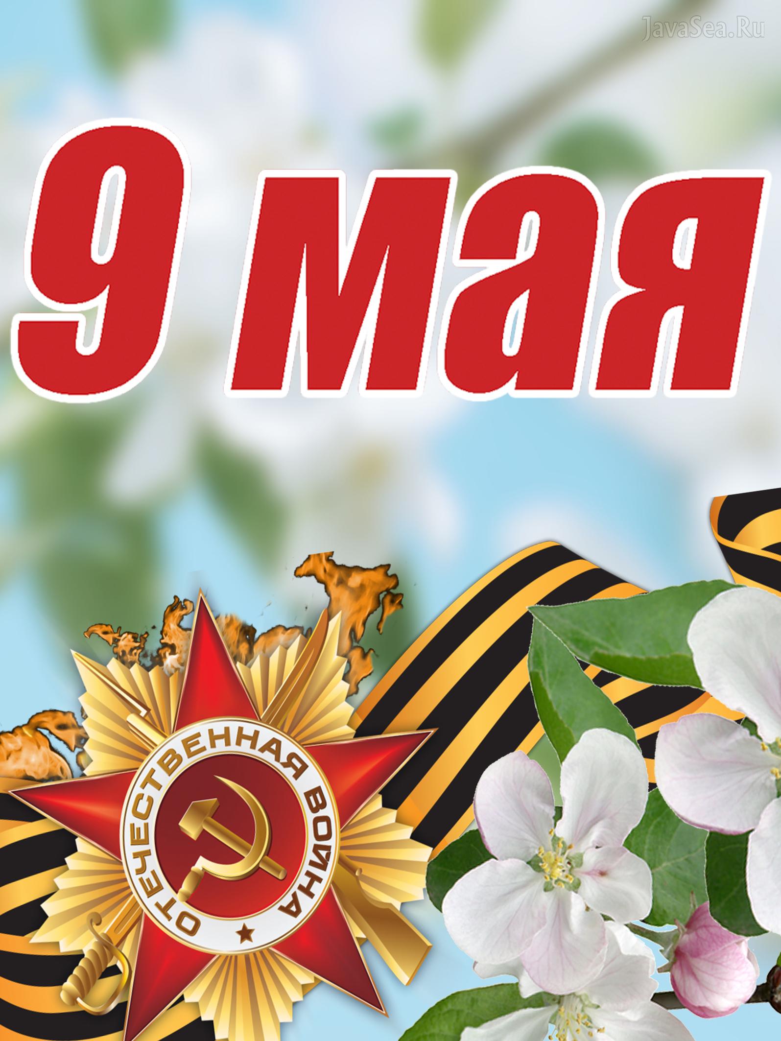 тартакова открытки на май день победы своим
